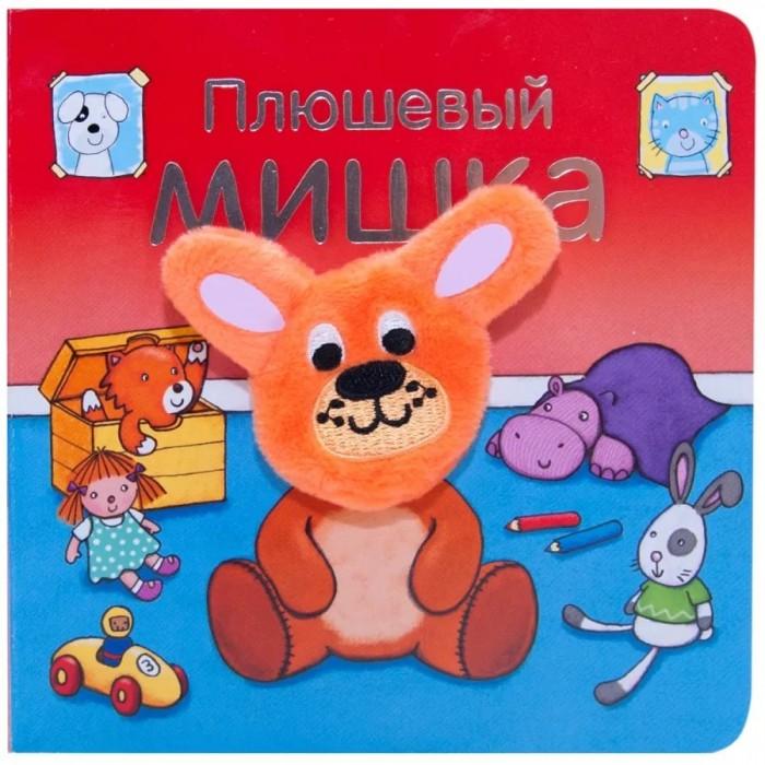 Книжки-игрушки Мозаика-Синтез Книжки с пальчиковыми куклами Плюшевый мишка детские наклейки мозаика синтез кружочки наклей правильно