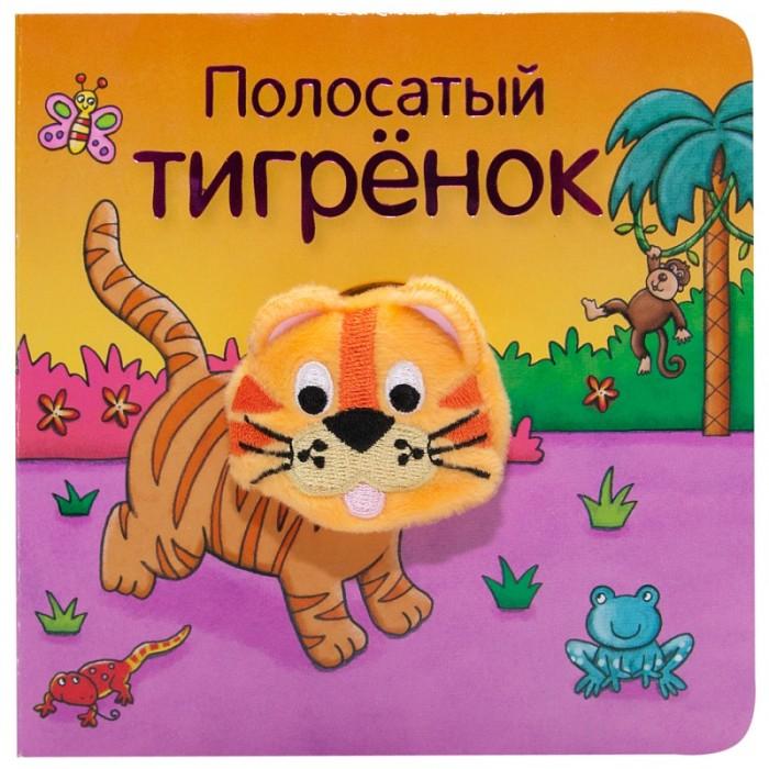 Книжки-игрушки Мозаика-Синтез Книжки с пальчиковыми куклами Полосатый тигренок разноцветная мозаика тигренок на парашюте 2784