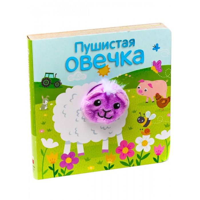 Книжки-игрушки Мозаика-Синтез Книжки с пальчиковыми куклами Пушистая овечка книжки игрушки мозаика синтез книжки с пальчиковыми куклами пушистая овечка