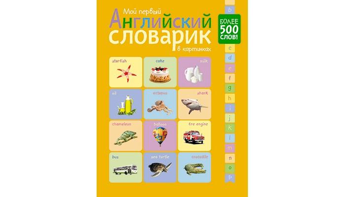 Обучающие книги Мозаика-Синтез Мой первый английский словарик в картинках книжки игрушки мозаика синтез мой первый словарик фрукты