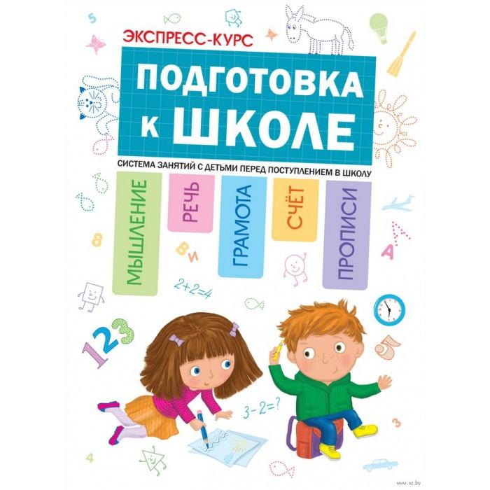где купить Книги для родителей Мозаика-Синтез Экспресс-курс: Подготовка к школе по лучшей цене