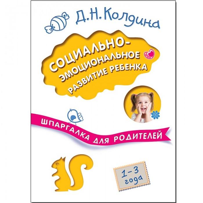 Книги для родителей Мозаика-Синтез Социально-эмоциональное развитие ребенка Шпаргалка для родителей консультирование родителей в детском саду возрастные особенности детей