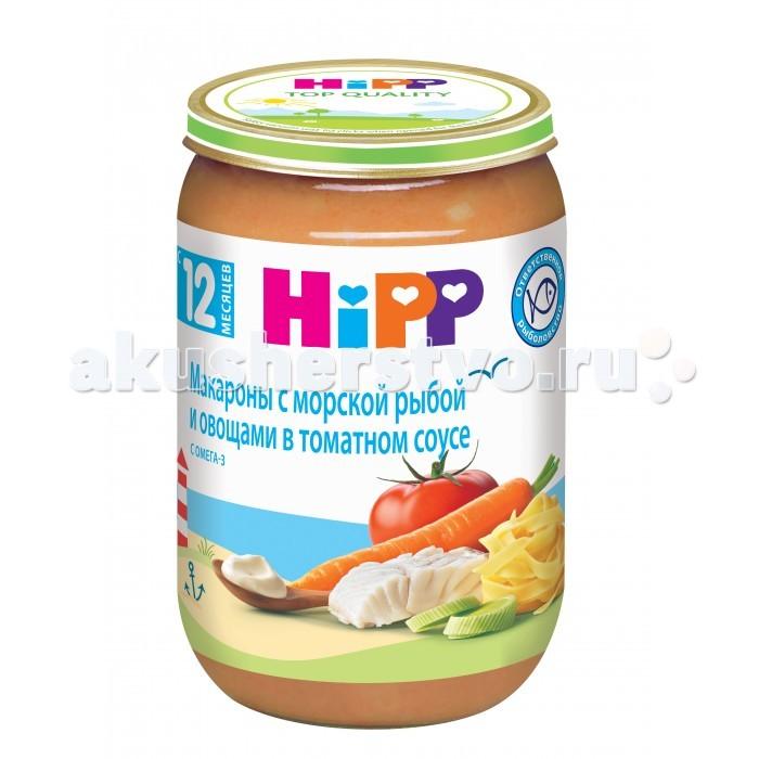 Пюре Hipp Макароны с морской рыбой и овощами в томатном соусе с 12 мес., 220 г hipp рыба с овощами пюре с 8 мес