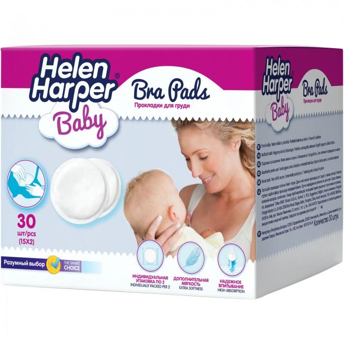 Гигиена для мамы Helen Harper Прокладки на грудь Bra Pads 30 шт. helen harper прокладки на грудь для кормящих матерей 30 шт