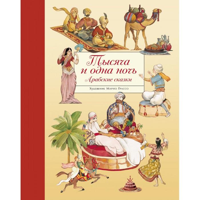 Купить Художественные книги, Стрекоза Арабские сказки Тысяча и одна ночь