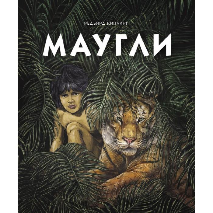 Купить Художественные книги, Стрекоза Книга Маугли