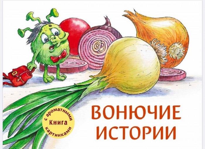 Картинка для Стрекоза Ароматная книга Вонючие истории