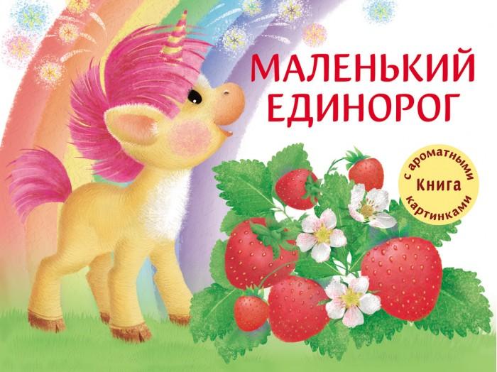 Картинка для Стрекоза Ароматная книга Маленький Единорог. Разноцветная сказка