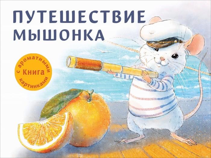Картинка для Стрекоза Ароматная книга Путешествие мышонка