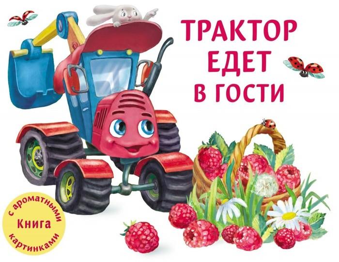Картинка для Стрекоза Ароматная книга Трактор едет в гости