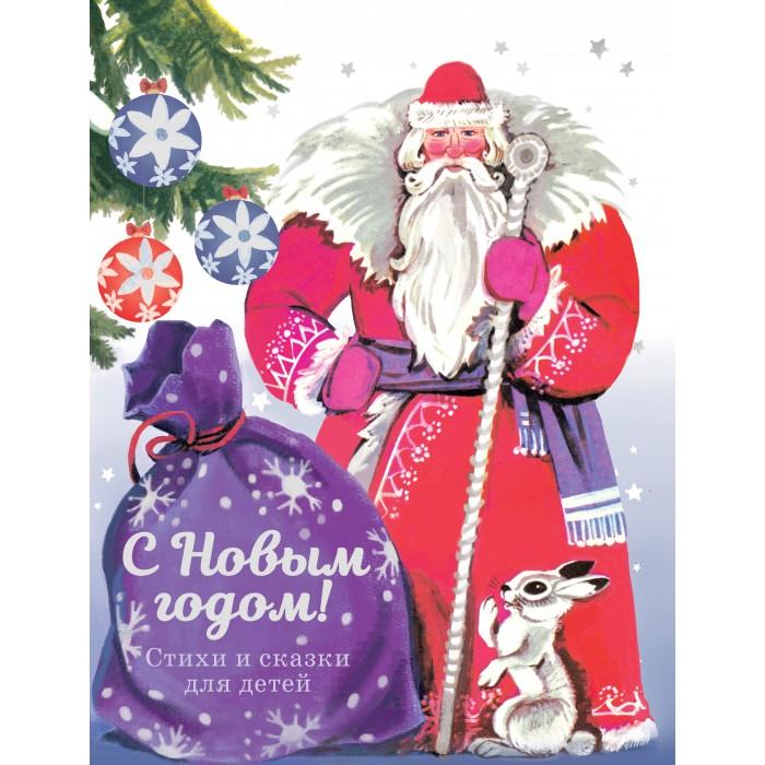 Художественные книги Стрекоза Стихи и сказки для детей С новым годом!