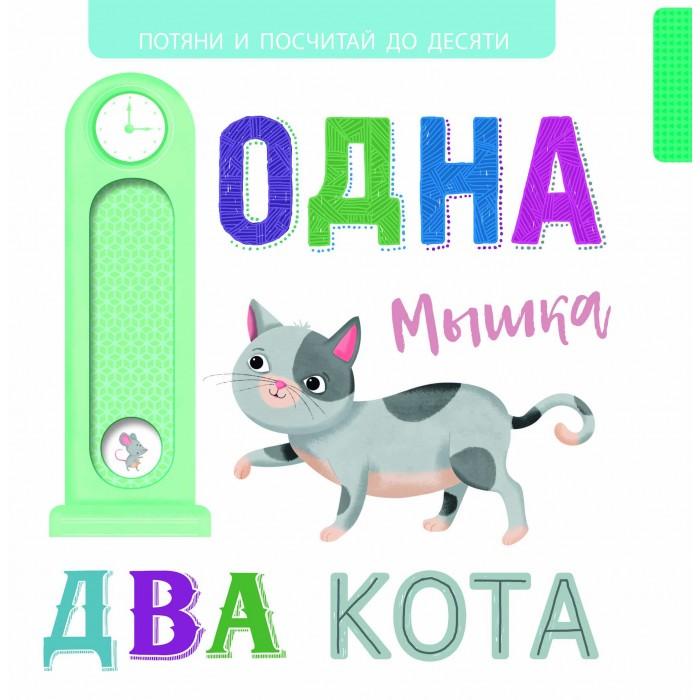 Книжки-игрушки Стрекоза Выдвижные картинки Одна мышка, два кота