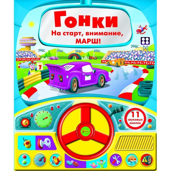 Картинка для Стрекоза Книга с рулем Гонки 11 звуковых кнопок