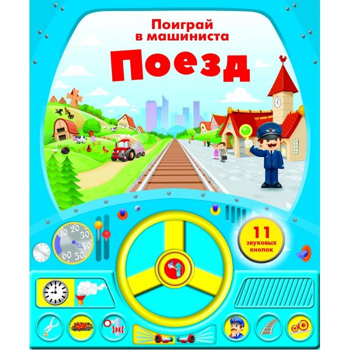 Картинка для Стрекоза Книга с рулем Поезд 11 звуковых кнопок