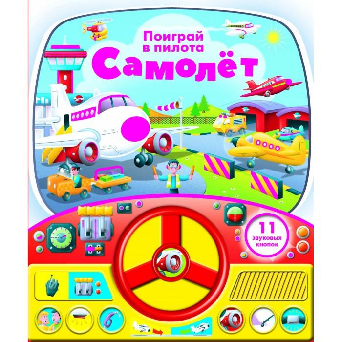Картинка для Стрекоза Книга с рулем Самолет 11 звуковых кнопок