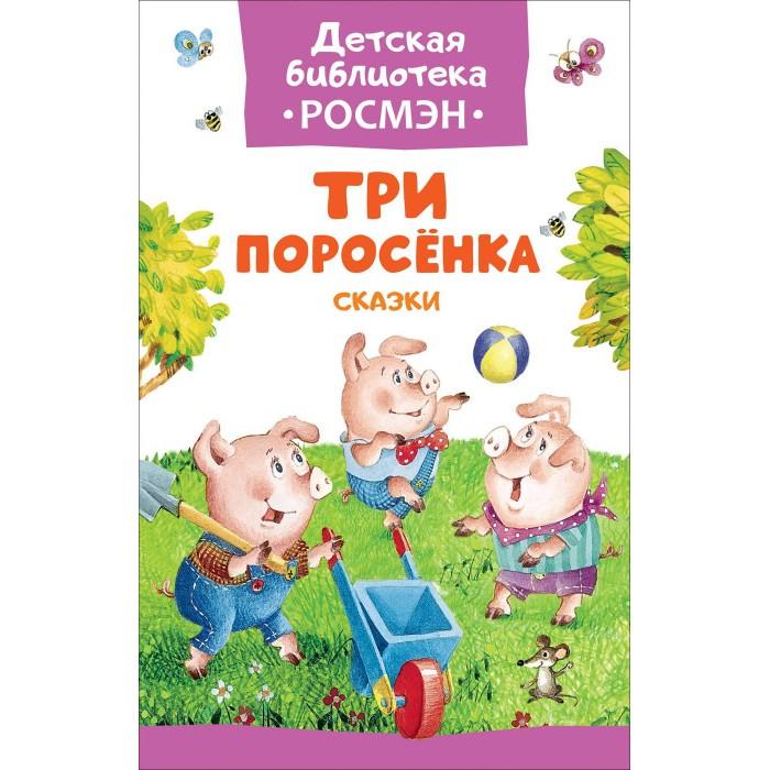 Художественные книги Росмэн Сказка Три Поросенка три поросенка и другие сказки книжка малышка
