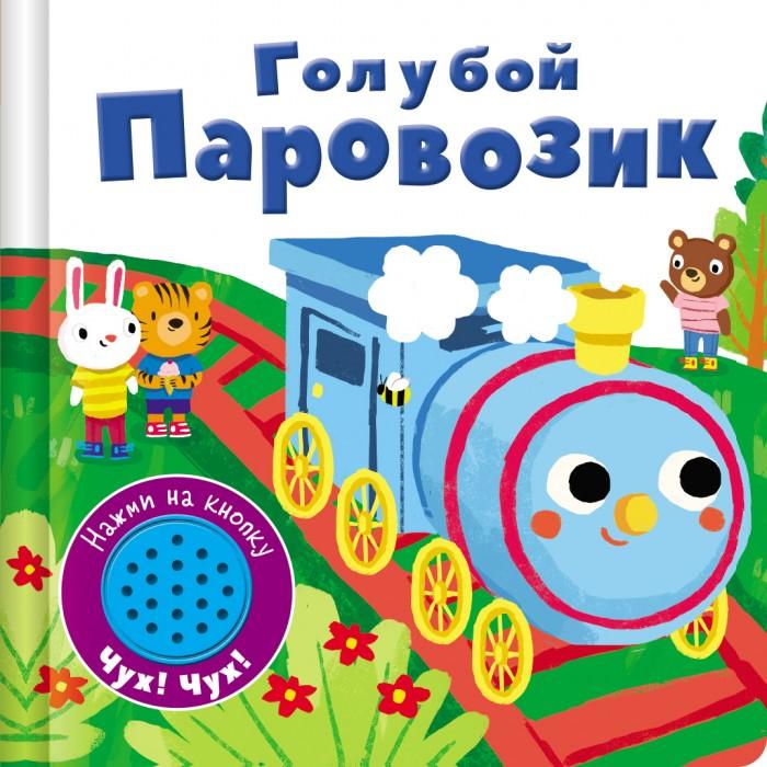 Фото - Книжки-игрушки Стрекоза Книжка со звуковой кнопкой Голубой паровозик кинг с эванс б паровозик чарли чух чух