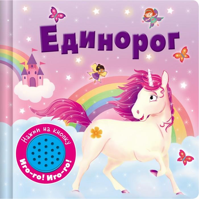 Стрекоза Книжка со звуковой кнопкой Единорог