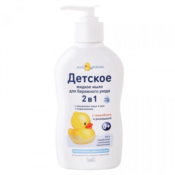 купить Косметика для новорожденных Наша Мама Мой Утенок Детское жидкое мыло 2 в 1 250 мл по цене 70 рублей