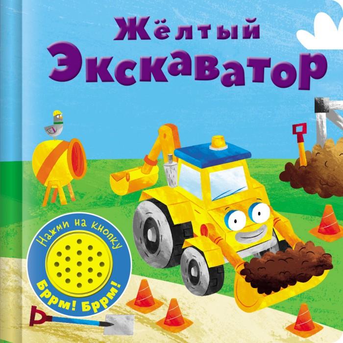 Картинка для Стрекоза Книжка со звуковой кнопкой Желтый экскаватор