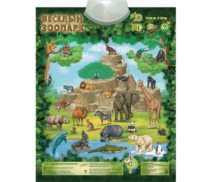Развитие и школа , Обучающие плакаты Знаток Электронный звуковой плакат Весёлый зоопарк арт: 30181 -  Обучающие плакаты
