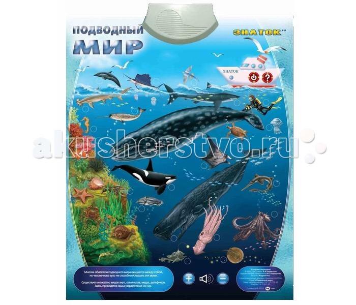 Знаток Электронный звуковой плакат Подводный мир