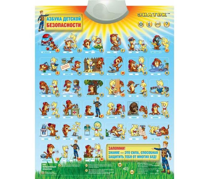 Развитие и школа , Обучающие плакаты Знаток Электронный звуковой плакат Азбука детской безопасности арт: 30187 -  Обучающие плакаты