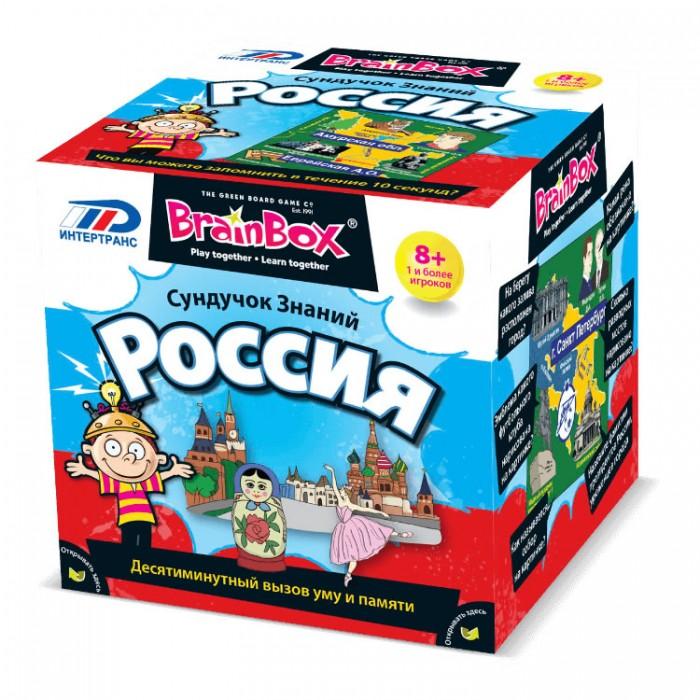 Настольные игры BrainBox Сундучок знаний Россия brainbox brainbox игра сундучок знаний россия