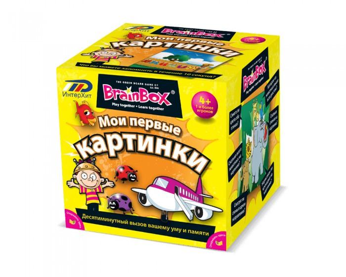 Настольные игры BrainBox Сундучок знаний Мои первые картинки сундучок знаний сундучок знаний вокруг света brainbox