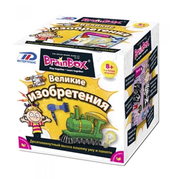 Настольные игры BrainBox Сундучок знаний Великие изобретения сундучок знаний сундучок знаний вокруг света brainbox