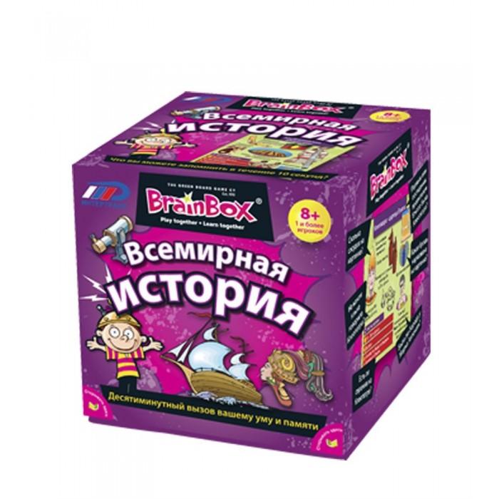 Настольные игры BrainBox Сундучок знаний Всемирная история сундучок знаний сундучок знаний вокруг света brainbox
