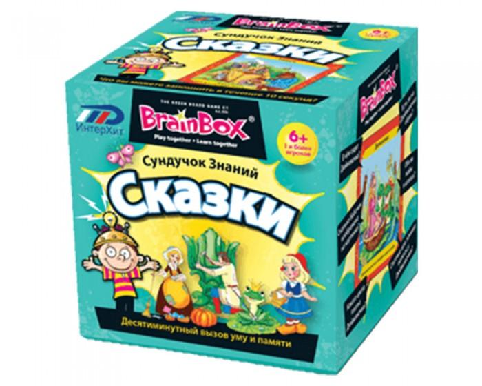 BrainBox Сундучок знаний Сказки.