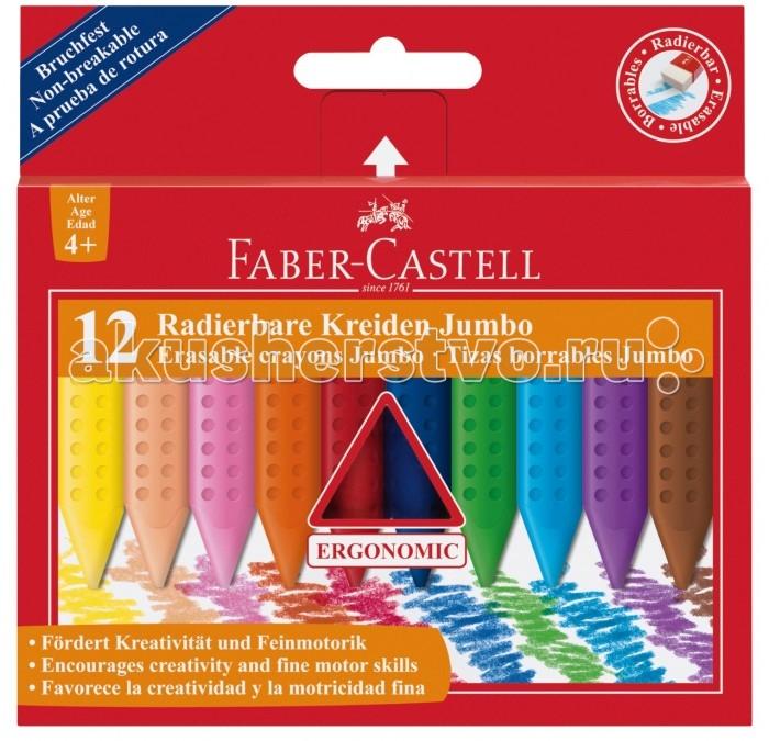 Карандаши, восковые мелки, пастель Faber-Castell Цветные восковые стирающиеся мелки Jumbo Grip в картонной коробке 12 шт. карандаши восковые мелки пастель kuso мелки восковые кирпичики 4 цвета