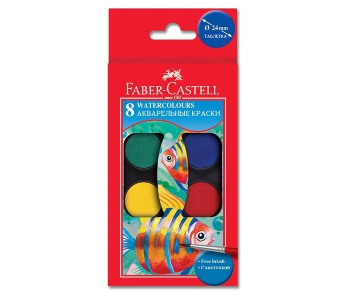 Краски Faber-Castell Акварельные краски Watercolours с кисточкой диаметр 24 мм 8 шт. акварельные краски faber castell connector 12 шт