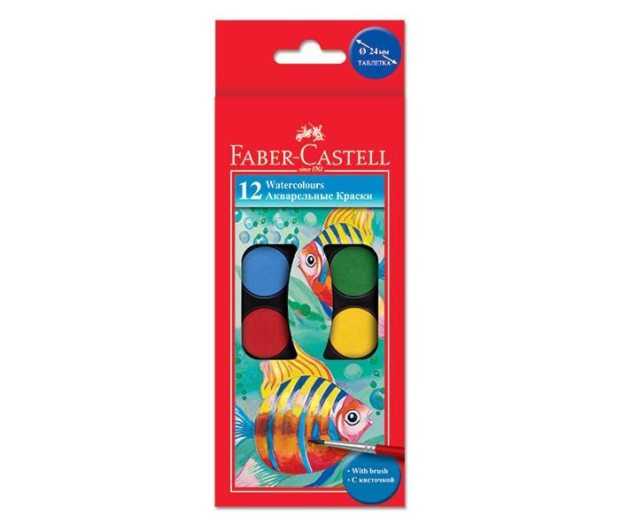 Краски Faber-Castell Акварельные краски Watercolours с кисточкой диаметр 24 мм 12 шт. акварельные краски faber castell connector 12 шт