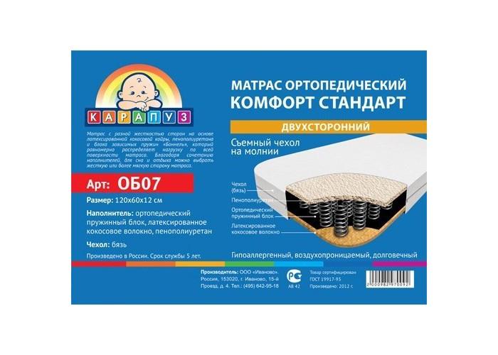 Матрасы Карапуз Комфорт Стандарт 119х59х12