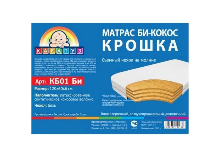 Матрасы Карапуз Крошка Би-кокос 119х59х6