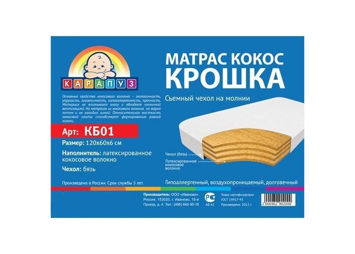 Матрасы Карапуз Крошка кокос 119х59х6
