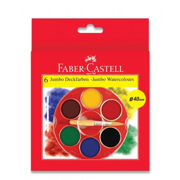 Краски Faber-Castell Акварельные краски Jumbo стандартные цвета диаметр 40 мм 6 шт. краски faber castell гуашь флуоресцентные цвета 6 шт