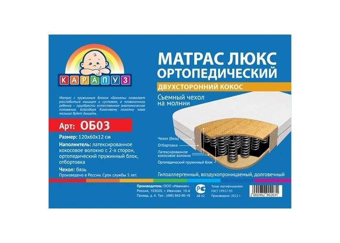 Матрасы Карапуз Люкс двухсторонний Кокос 119х59х12