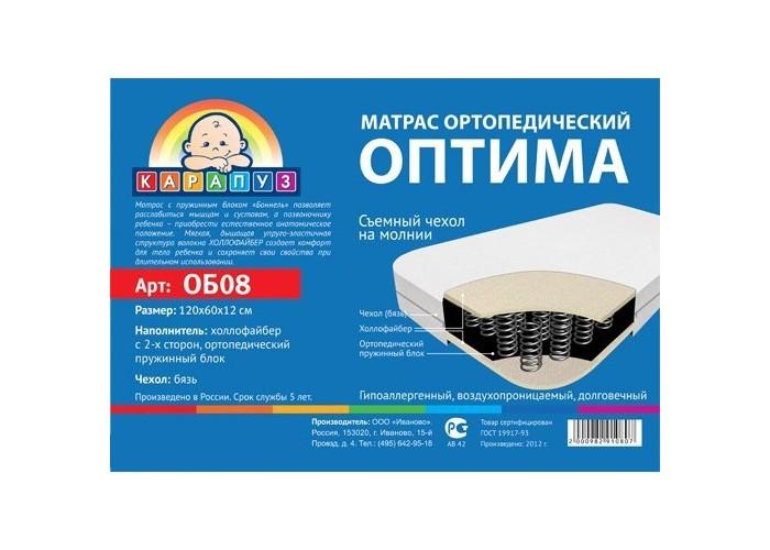Матрасы Карапуз Оптима Б 119х59х12