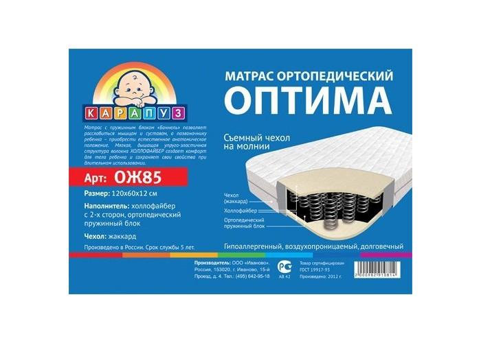 Матрасы Карапуз Оптима 119х59х12