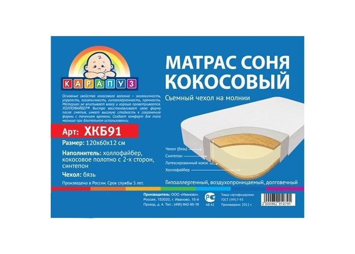 Матрасы Карапуз Соня М 119х59х12 матрас соня баунти жаккард 90x190x14