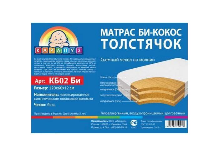 Матрасы Карапуз Толстячок 119х59х12