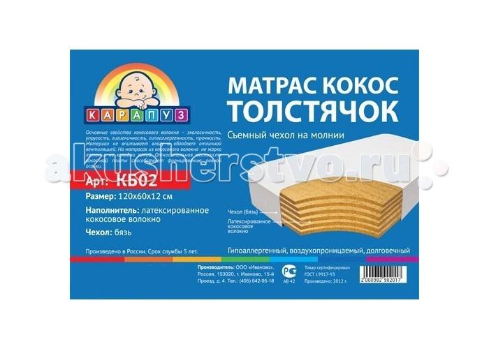Матрас Карапуз Толстячок 119х59х12