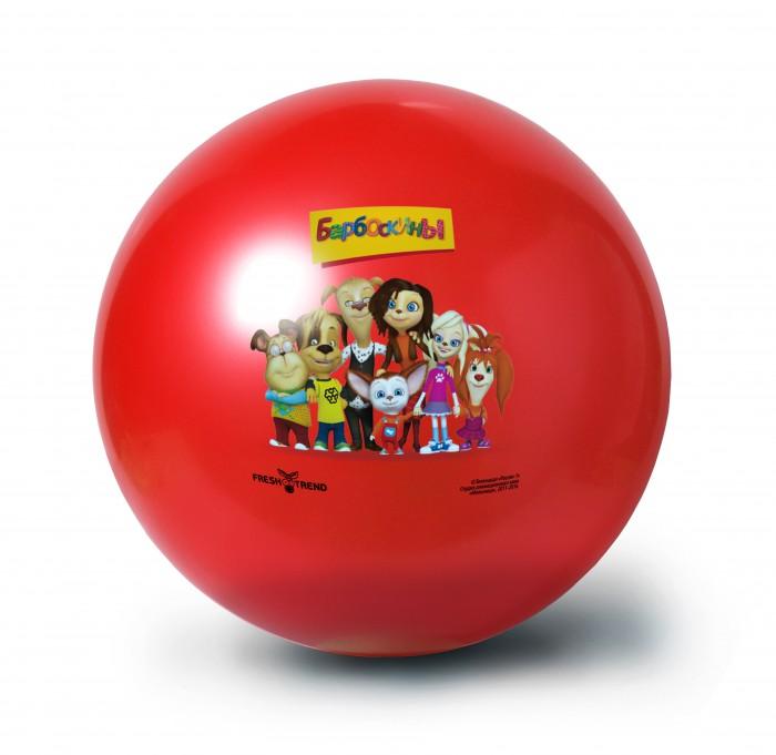 Мячики и прыгуны Fresh-Trend Мяч Барбоскины 32 см мячики и прыгуны fresh trend мяч доктор плюшева 15 см