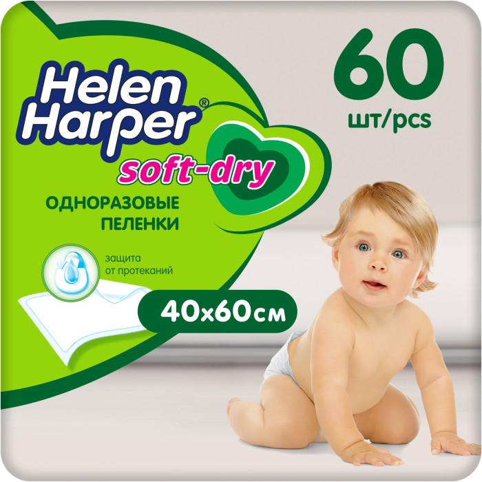 пеленки Одноразовые пеленки Helen Harper Детские впитывающие пеленки SoftDry 40x60 60 шт.