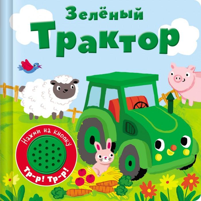 Стрекоза Книжка со звуковой кнопкой Зеленый трактор