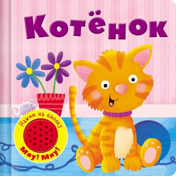 Картинка для Стрекоза Книжка со звуковой кнопкой Котенок