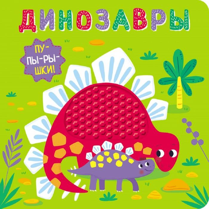 Картинка для Стрекоза Книга-пупырышки Динозавры
